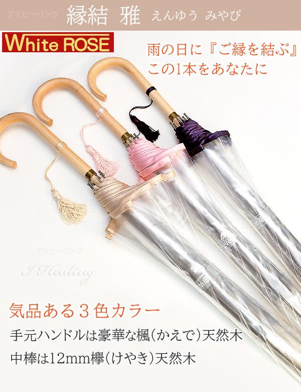 ホワイトローズ 雨傘 縁結 雅 えんゆう みやび ビニール傘