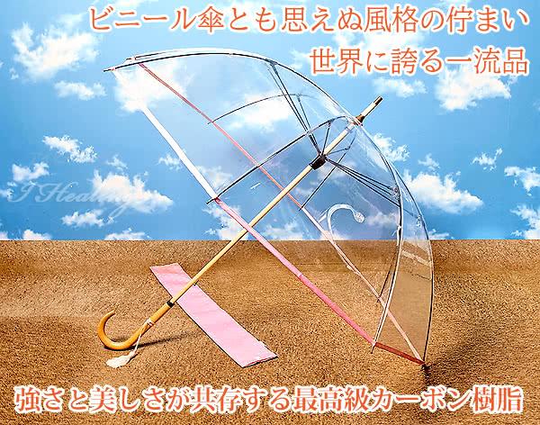 ホワイトローズ傘 世界に誇る一流品