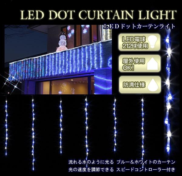 LEDドットカーテンライト