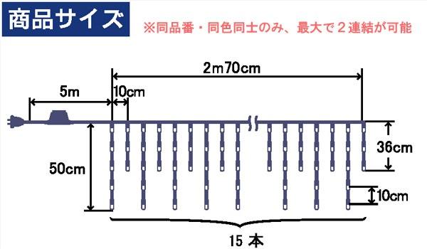 LEDドットカーテンライトの商品サイズ