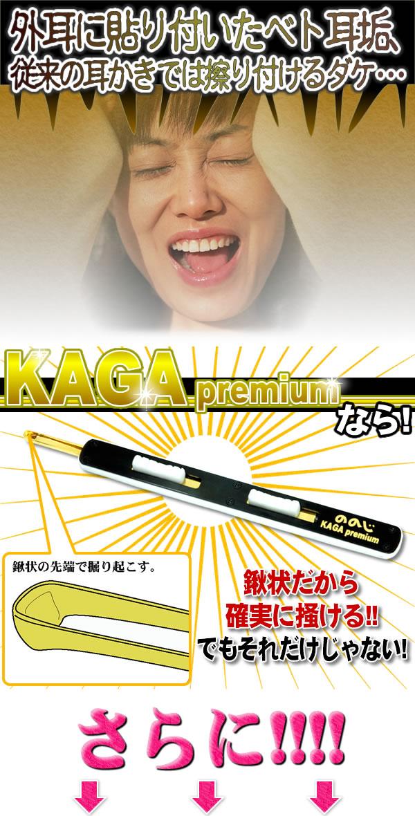 ののじ耳かきKAGAのイメージ画像