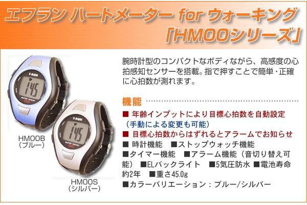 エフラン ハートメーター for ウォーキング「HM00シリーズ」