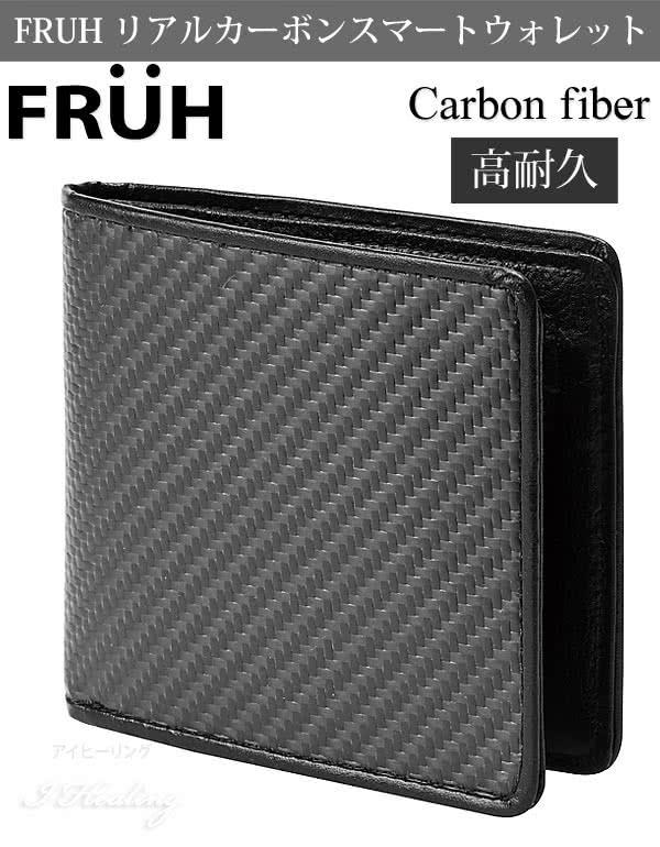 FRUH二つ折り財布 フリュー 高耐久リアルカーボン スマートウォレット ブラック