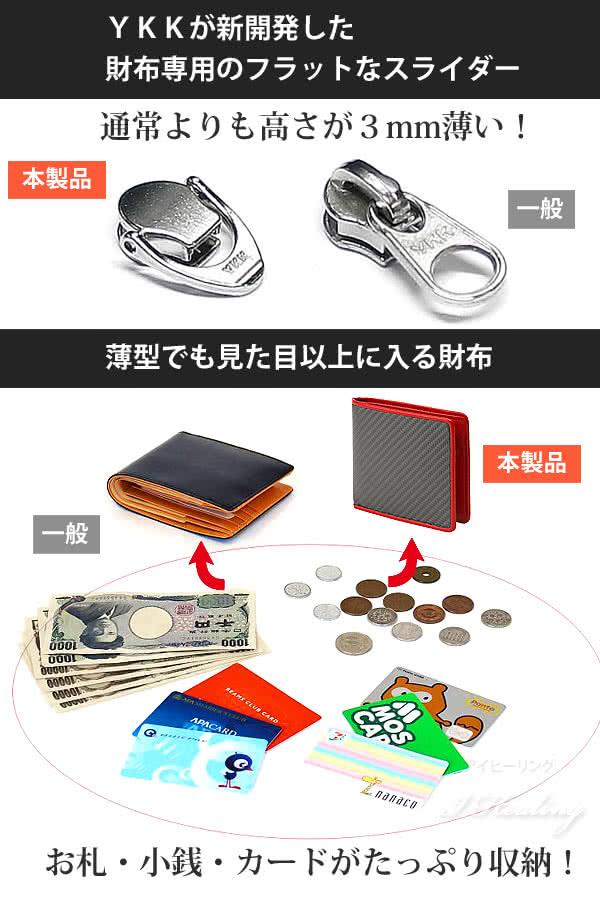 YKK開発 財布専用スライダー