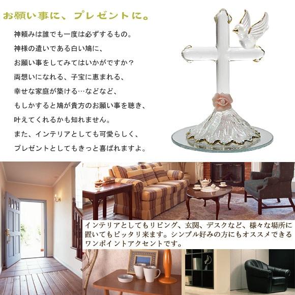 Wishing Cross 〜幸せの白い鳩〜
