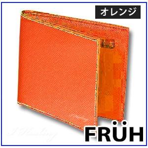 FRUHオレンジ