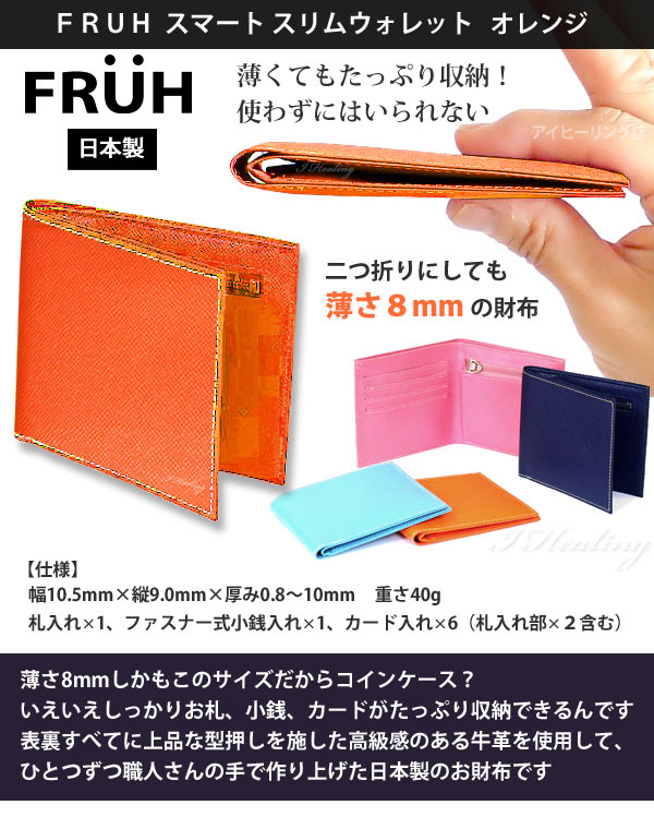 スマート スリムウォレット二つ折り財布オレンジ