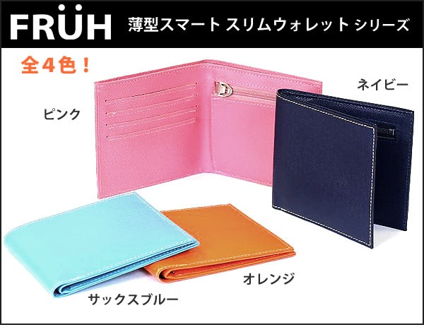 FRUH財布GL012L