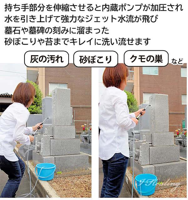 墓石や墓碑の汚れキレイに洗い流せる