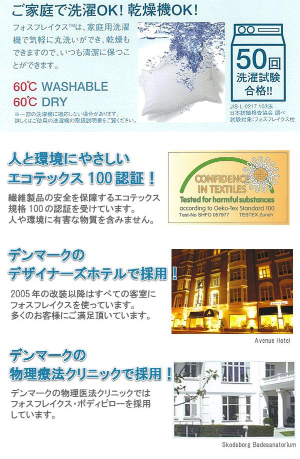 ご家庭で洗濯できるピローです。デンマークのデザインホテルで採用。