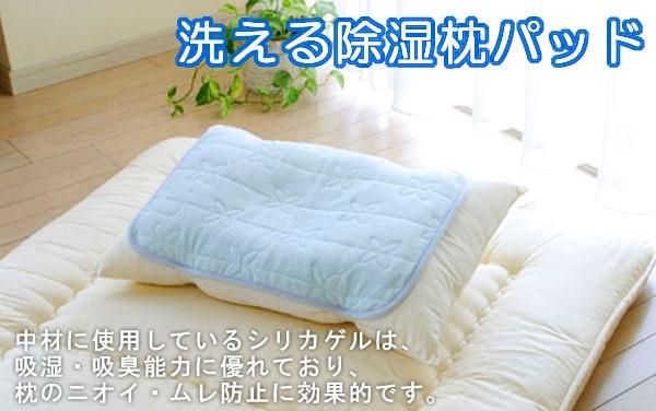 洗える除湿枕パッド