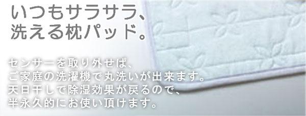 いつもサラサラ、洗える枕パッド