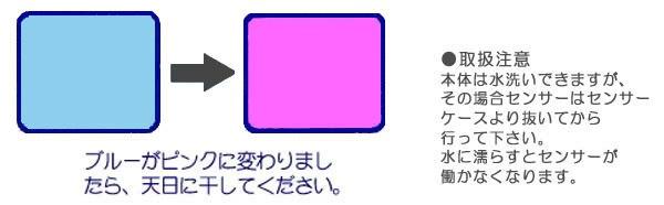 ブルーがピンクに変わったら干してください。