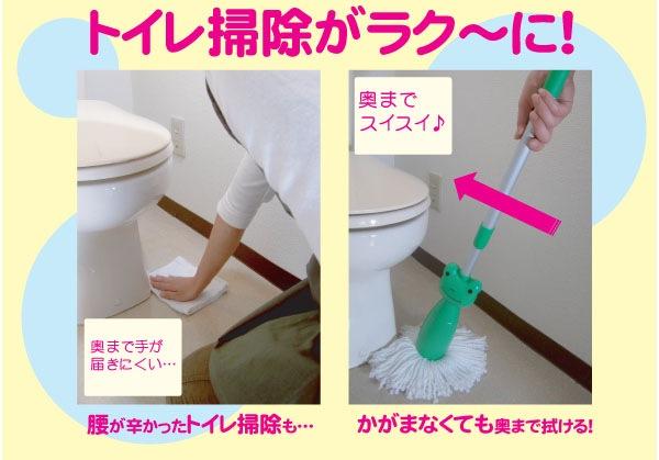 トイレ掃除がラク〜に