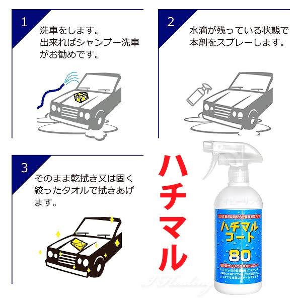 ハチマル 洗車してスプレーし拭き上げる