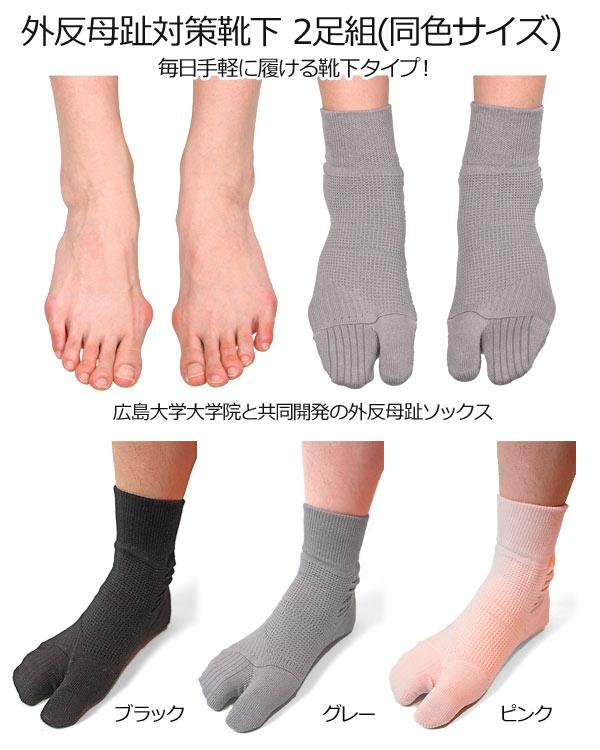 外反母趾靴下