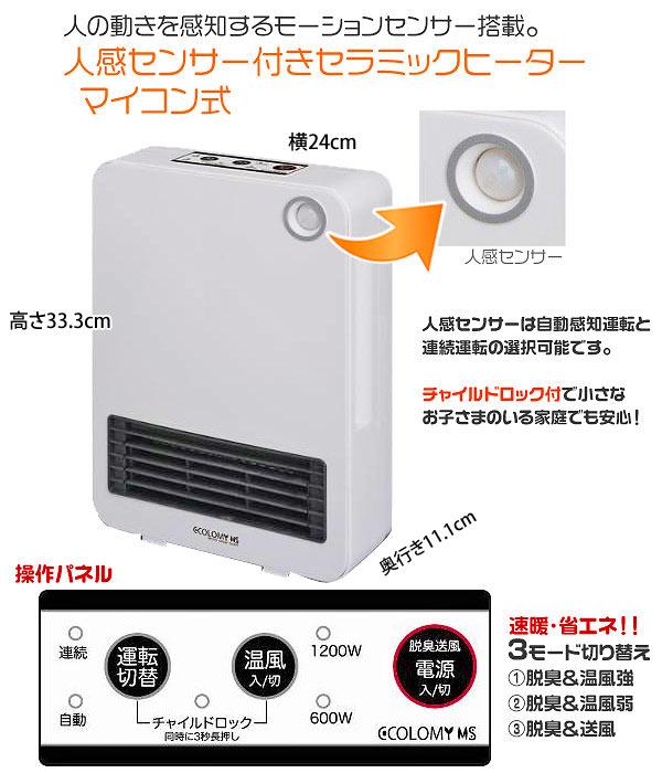 暖房セラミックヒーター