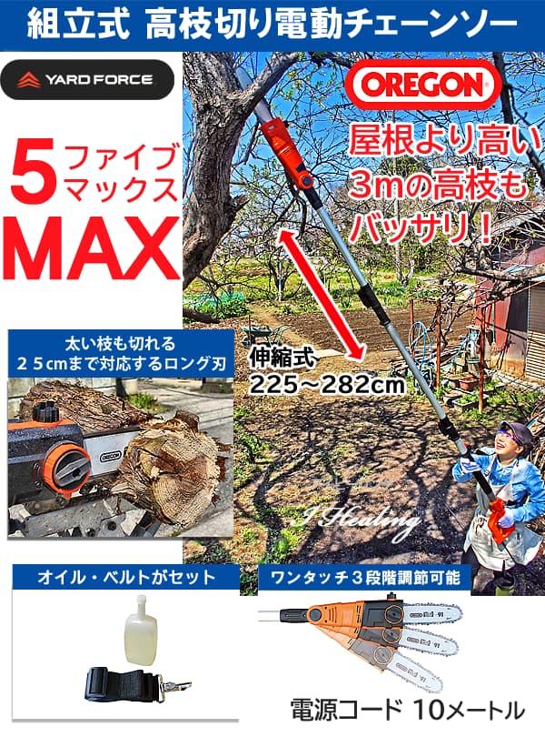 高枝切り電動チェーンソー5 MAX