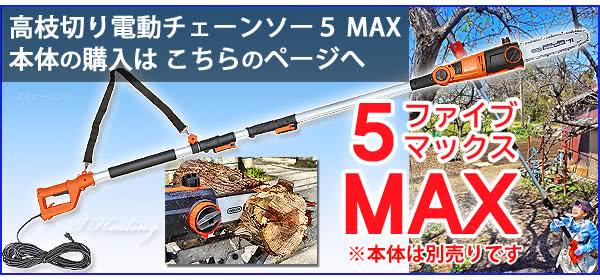 ヤードフォース高枝切り電動チェーンソー5 MAX本体