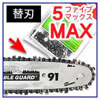 高枝切り電動チェーンソー5 MAX替刃