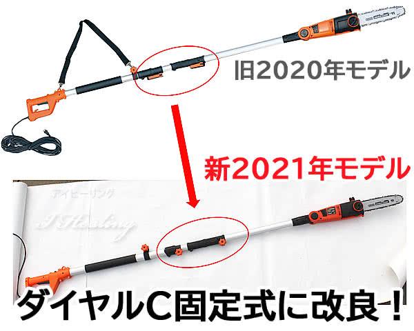 高枝切り電動チェーンソー2021年モデル