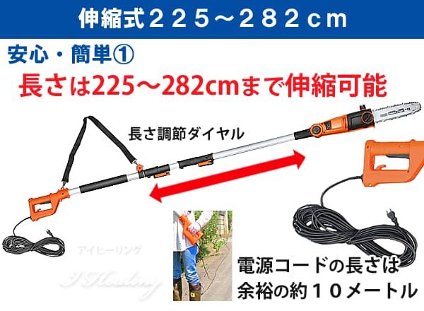 伸縮式225-282cm