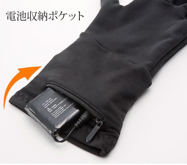 電池収納ポケット