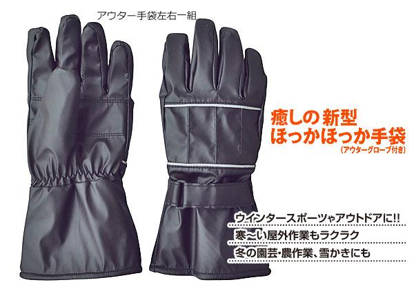 アウター手袋