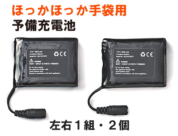 新型ほっかほっか手袋用バッテリー