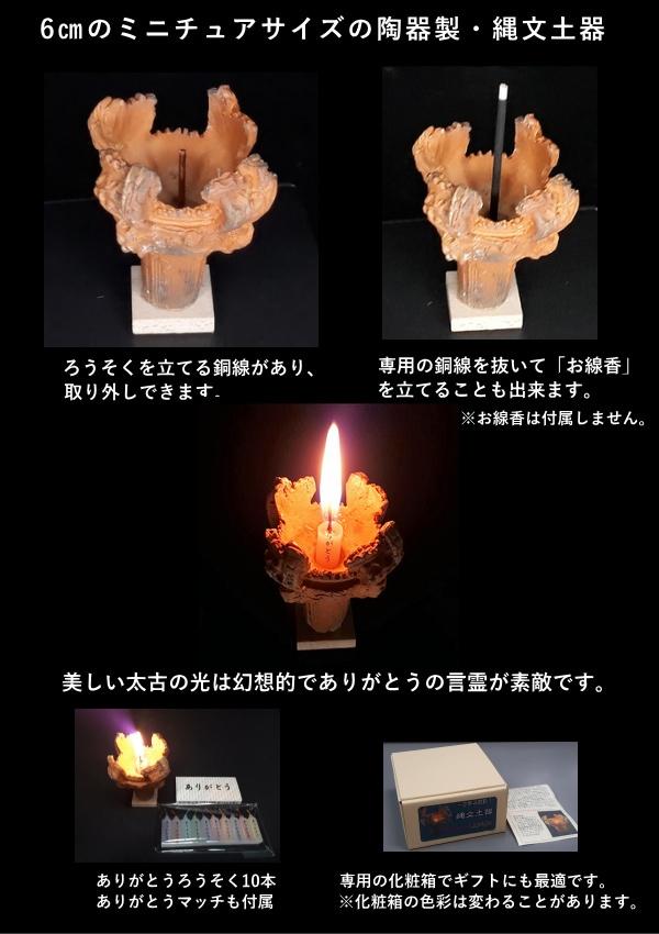 縄文土器による一万年の癒しセット・ミニ