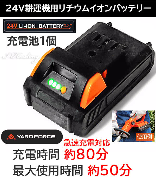 24Vコードレス耕運機用バッテリー