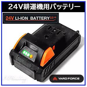 24V耕運機バッテリー単品