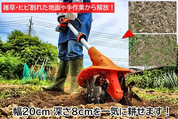 雑草・ヒビ割れた地面を一気に耕せます