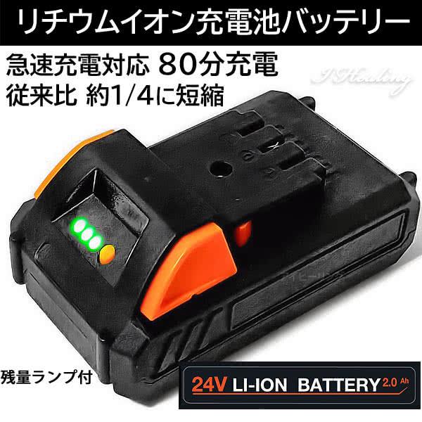 急速充電バッテリー