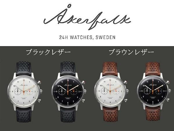 Åkerfalk オーカーフォーク クロノグラフ腕時計のカラーバリエーション