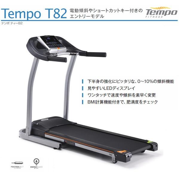 HORIZONトレッドミル Tempo T82の説明画像