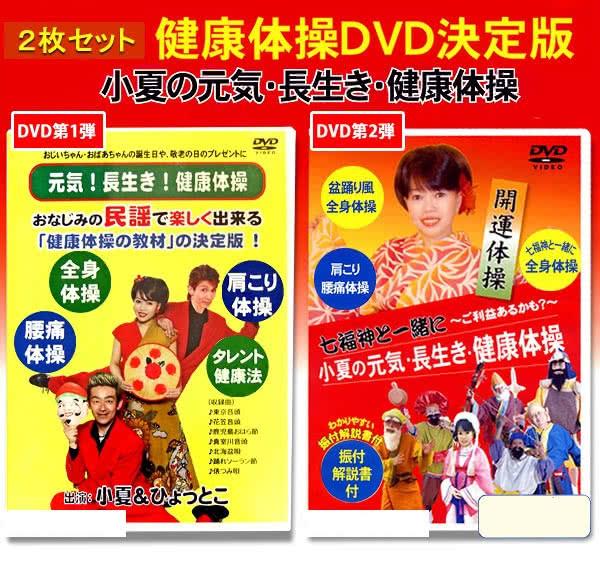健康体操DVD2枚セット