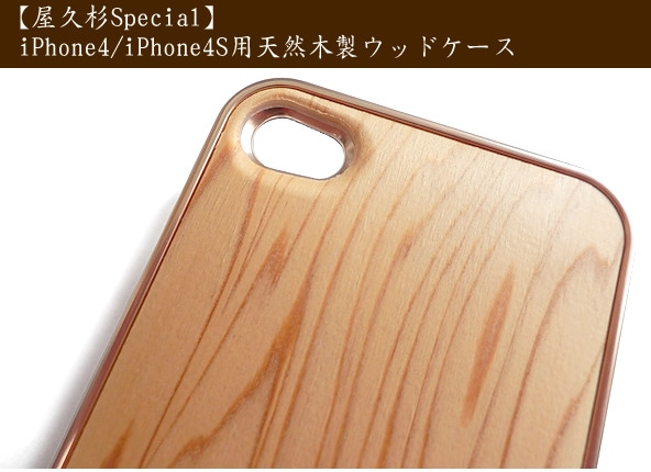 iPhone木製ケース屋久杉Special