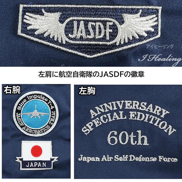 航空自衛隊JASDF徽章