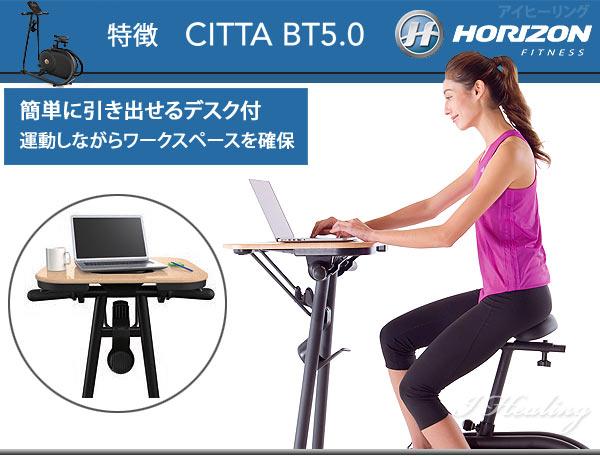 CITTA BT5.0特徴