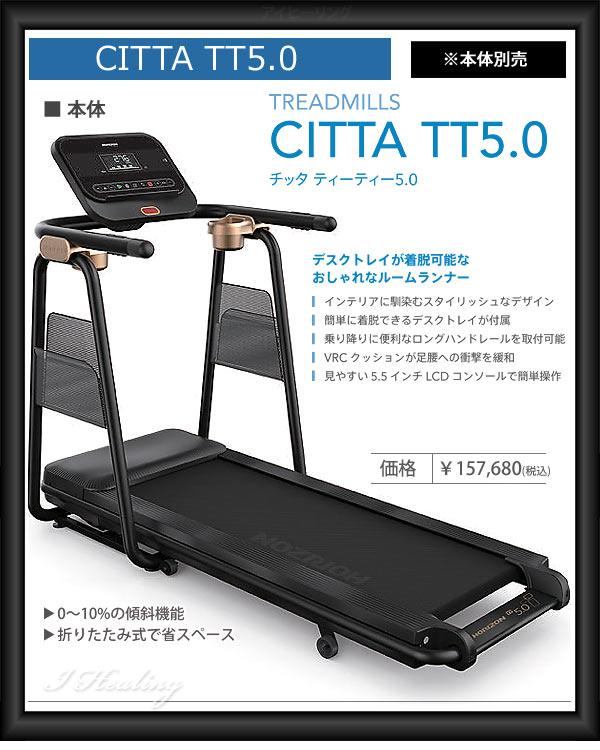 CITTA TT5.0本体