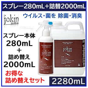 除菌コンプリートセット2280mL