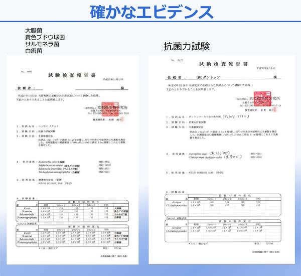 除菌コンプリート試験検査
