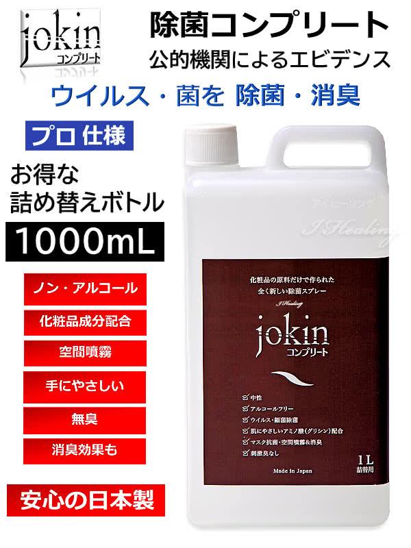 除菌コンプリート 大容量1000mL