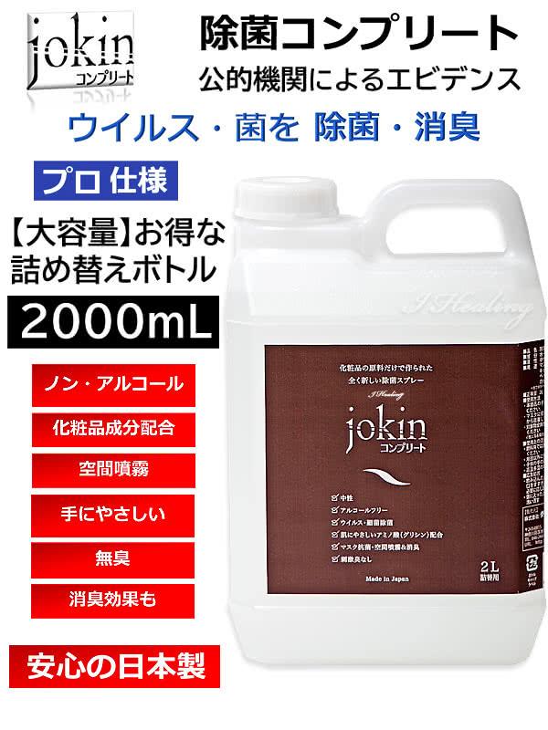 除菌コンプリート 大容量2000mL