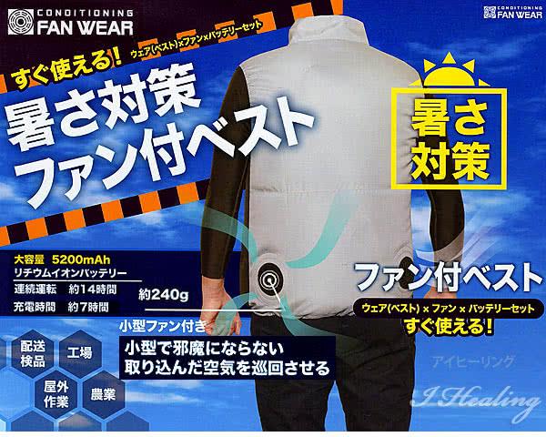 暑さ対策ファン付 空調ベスト フルセット KA-047