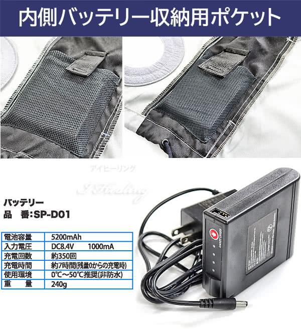 内側バッテリー収納用ポケット