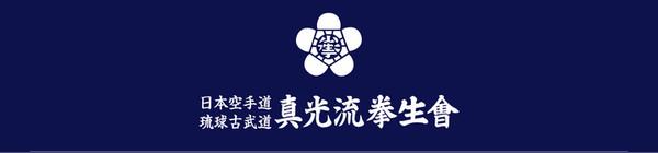 日本空手道 琉球古武道 真光流拳生会