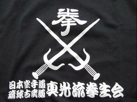日本空手道 拳生会のTシャツの裏面