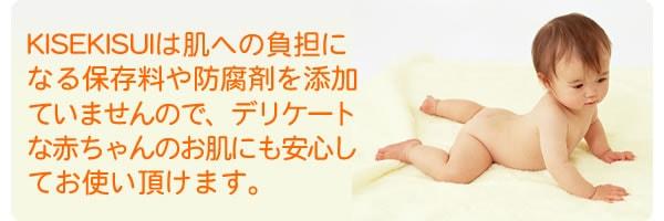 KISEKISUIは赤ちゃんにも安心